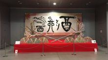 札幌駅前通り地下街の酉年展示