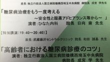 所沢糖尿病セミナー2017.2.22