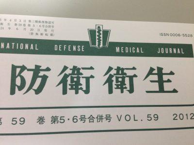 雑誌防衛衛生