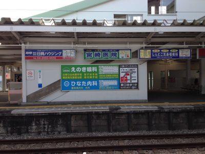 ひなた内科の看板(西武新宿線 入曽駅)