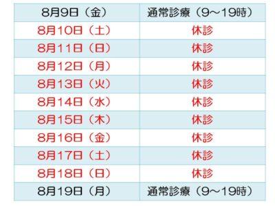 ひなた内科2019年夏季休暇